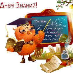 """Коллекция """"День учителя"""""""